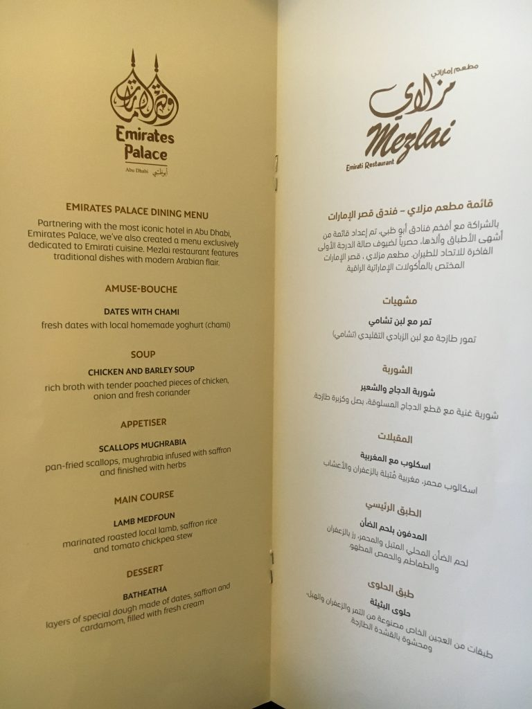 Etihad Airways First Class Lounge & Spa Abu Dhabi Emirates Palace Menü
